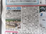 東京中日スポーツに掲載されました(都大会1回戦)&都大会レポート