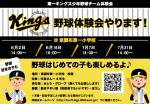 東一キングス野球体験会を開催します!